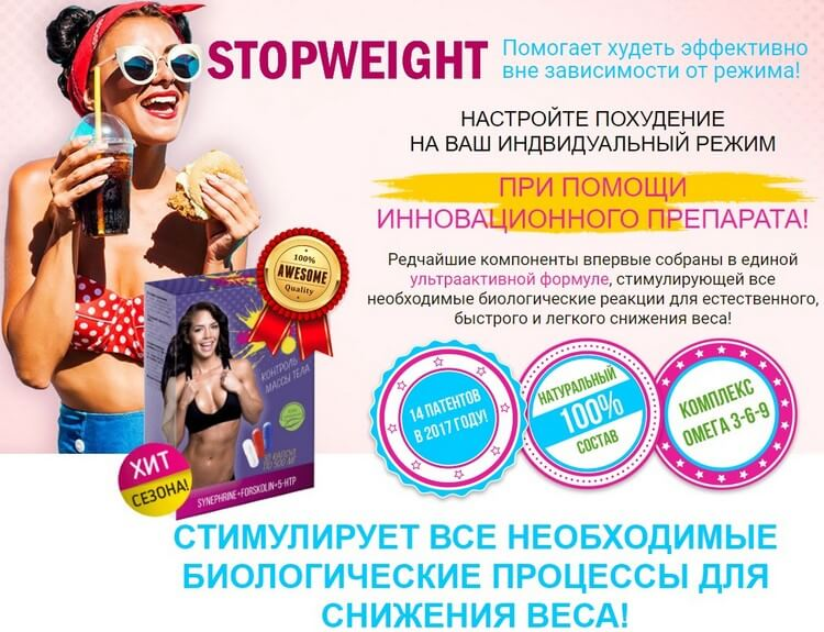 Stop Weight капсулы для похудения